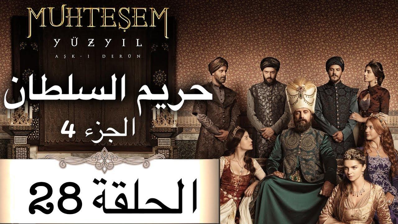 حريم السلطان الجزء الاول الحلقة 15