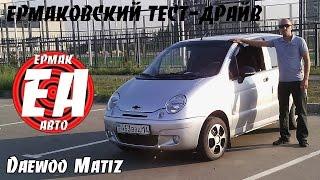 видео Тест-драйв Daewoo Matiz