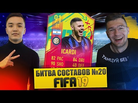 FIFA 19 - БИТВА СОСТАВОВ #20 VS FORZOREZOR - IICARDI 91 CARNIBALL