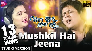 Download Mushkil Hai Jeena | Official Studio Version | Ajab Sanjura Gajab Love | Babushan, Diptirekha Mp3 and Videos