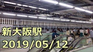 【新大阪工事レポ65】御堂筋線 新大阪駅改良工事 2019/05/12