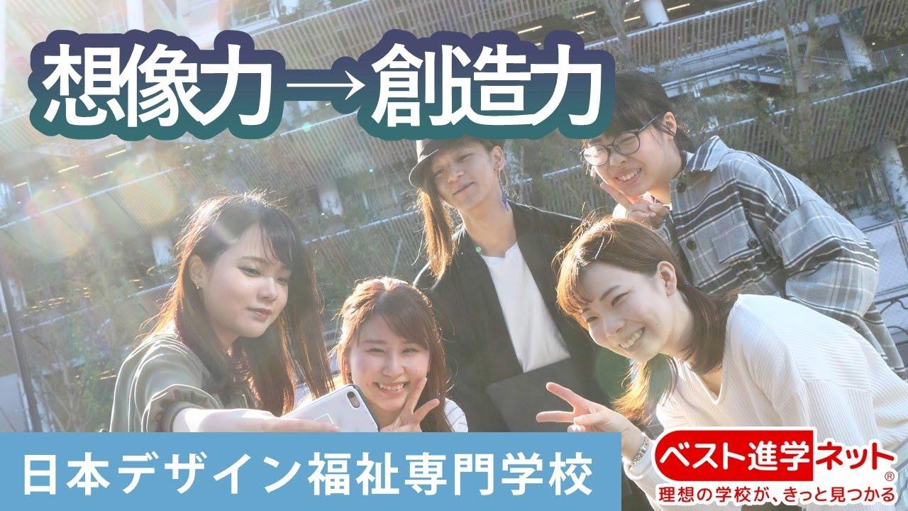 日本デザイン福祉専門学校 | 学校案内、資料請求はコチラ | ベスト進学 ...