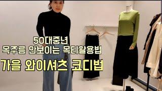 중년 패션/목주름안보이는 목티활용법/가을 와이셔츠 코디…