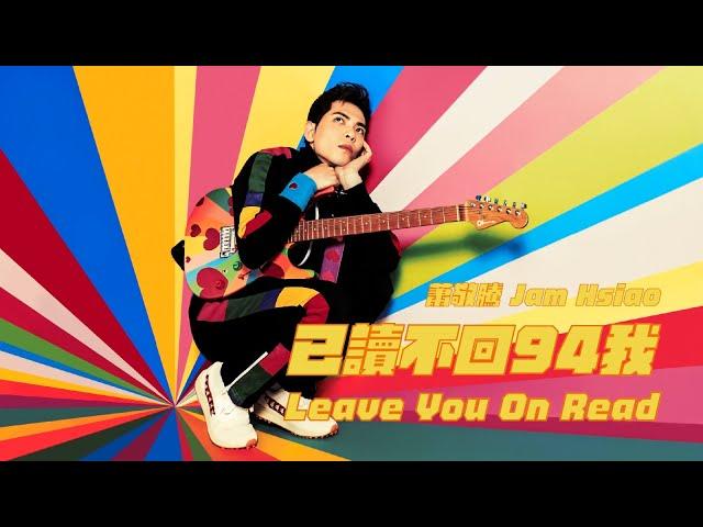蕭敬騰 Jam Hsiao 《已讀不回94我 Leave You on Read》Official Music Video