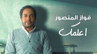 فواز المنصور - اعلمك (حصرياً) | 2020 | (Fawaz AlMansour - A3lmeak (Exclusive