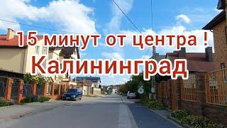 Район частных домов 15 минут от центра Калининградакалининградчастныедомарайонособняков