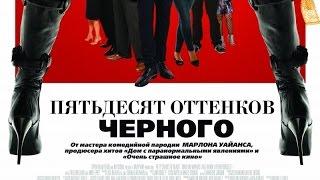 «50 оттенков черного» — фильм в СИНЕМА ПАРК