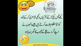 Jokes in Urdu Video
