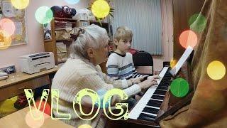VLOG: Наш первый урок ФОРТЕПИАНО ! Немного заблудились : )