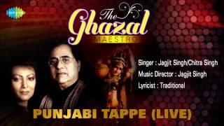 Punjabi Tappe (Live) | Ghazal Song | Jagjit Singh, Chitra Singh