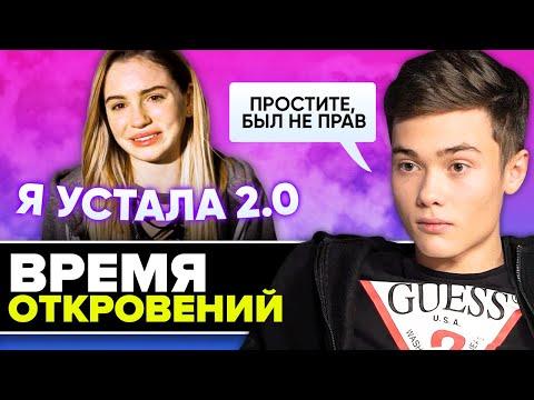 Володя XXL признал ошибки // Марьяна Ро уходит с YouTube - 2