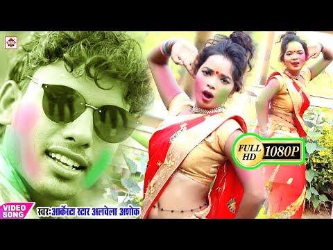 HOLI HD VIDEO - Aarkesta Star Alwela Ashok का New SuperHit भोजपुरी लेटेस्ट सांग || Rang Dale Da Na