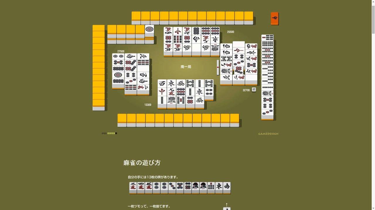 麻雀 gamedesign
