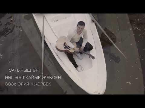 Абулхаир Жексен - Сағыныш Әні