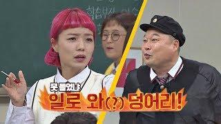 """쮸빠찌에(kang ho dong) 기선제압하는 안영미(Ahn Young-mi), """"일로 와(?) 덩어리!""""♨  아는 형님(Knowing bros) 154회"""