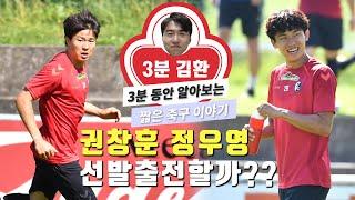 [3분 김환]권창훈-정우영은 분데스 개막전 뛸 수 있을까?