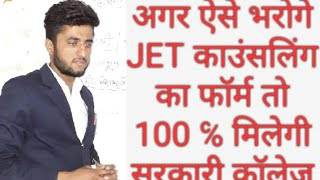 JET COUNSELING FULL DETAILS / JET CUT OFF FOR BEST GOVT. COLLEGE 2019/ BEST JET COACHING IN RAJASTHA