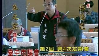 台中市 朱元宏議員 總質詢 第二屆第4次定期會(兩性、升旗篇)