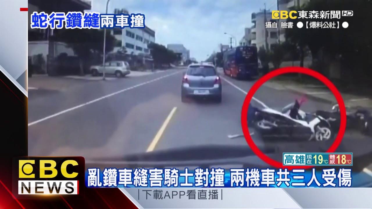 最新》亂鑽車縫害騎士對撞 兩機車共三人受傷 - YouTube