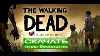 видео The Walking Dead Season 4 скачать торрент