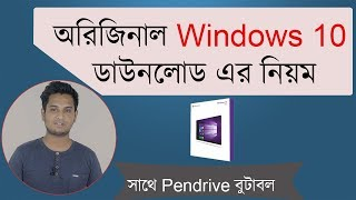 Gambar cover How to download windows 10 Iso file  & How to make Bootable USB Flash Driver Windows 10 Bangla
