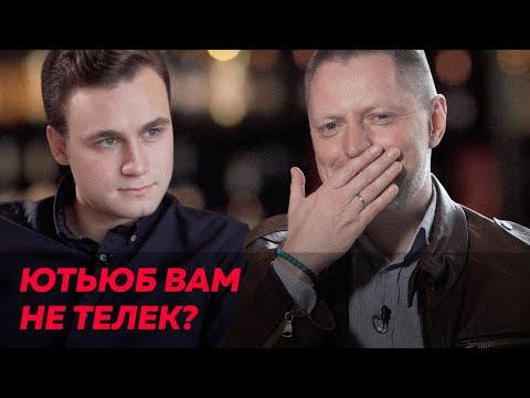 Блогер Соболев и журналист Пивоваров: Ютьюб против телека / Редакция