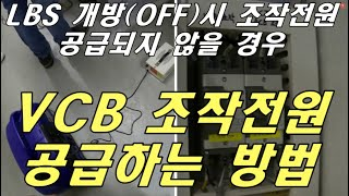 VCB(진공차단기)조작…
