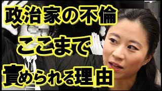 三浦瑠麗が論じる政治家の不倫がここまで責められる理由