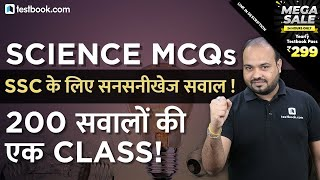 SSC के लिए सनसनीखेज सवाल | Top 200 Science Questions for SSC CGL Tier 1 | GK for SSC CGL & SSC CHSL