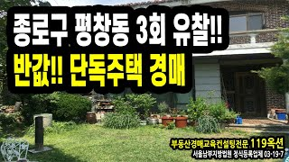 경매[119옥션] 종로구 평창동 3회 유찰 단독주택 경…
