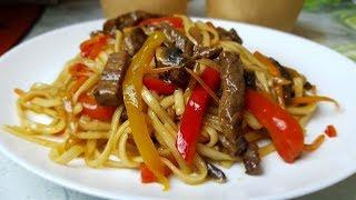 Вок, цыганка готовит. Лапша с мясом и овощами в соусе Терияки. Gipsy cuisine.