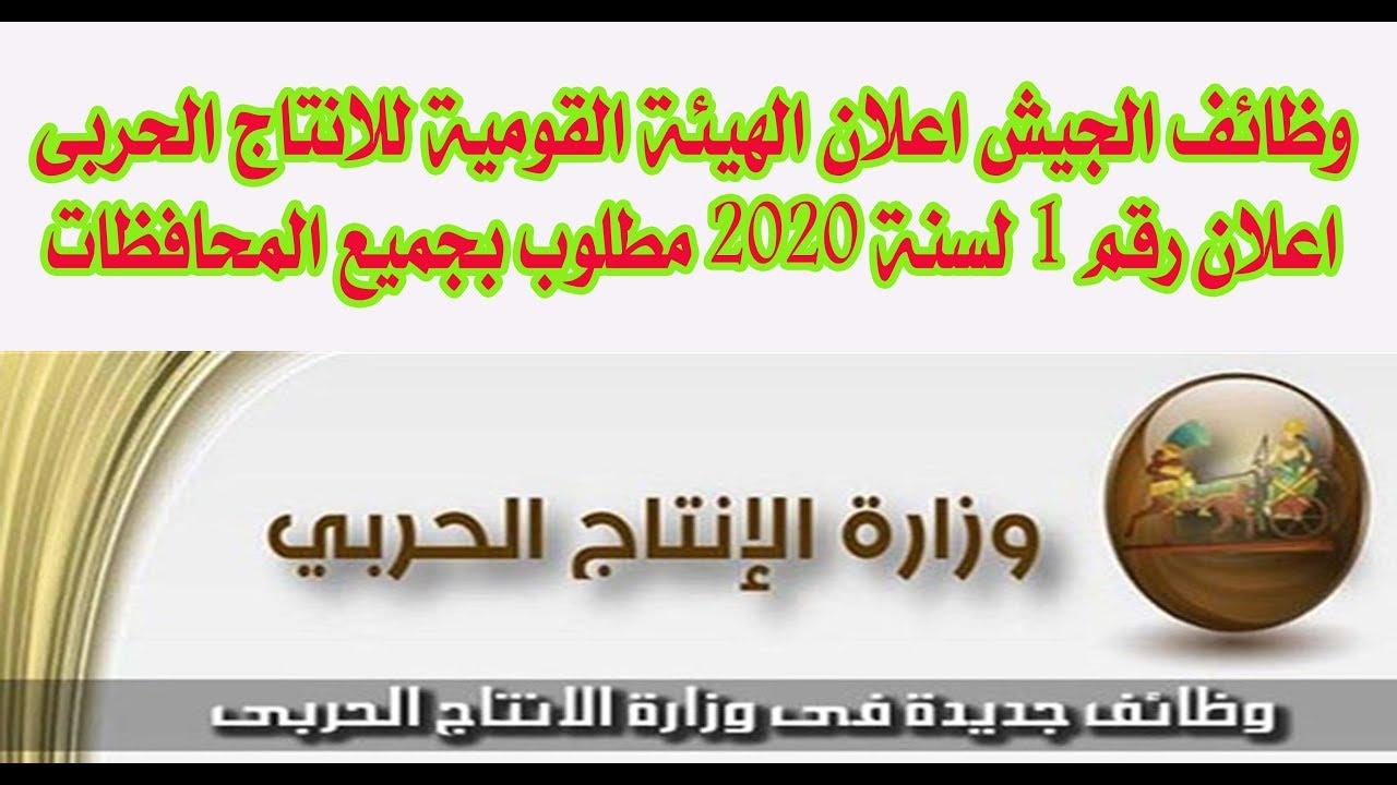 وظائف الجيش اعلان الهيئة القومية للانتاج الحربى اعلان رقم 1 لسنة 2020 مطلوب بجميع المحافظات