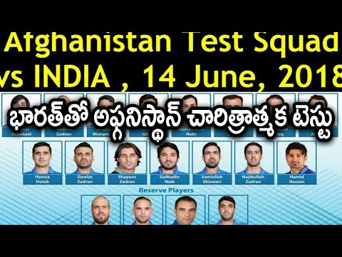 Afghanistan Announces 16 Man Squad For Historic Test Against India | Oneindia Telugu