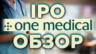 IPO One Medical (1Life Healthcare). Стоит ли инвестировать? / Обзор компании