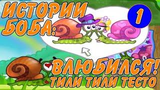 Улитка Боб рассказывает мультик для детей: Боб влюбился тили-тили-тесто. 1 серия [Snail Bob]