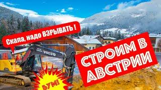 Строим дом с апартаментами на горнолыжном курорте в Австрии покупка земли взрыв скалы начало