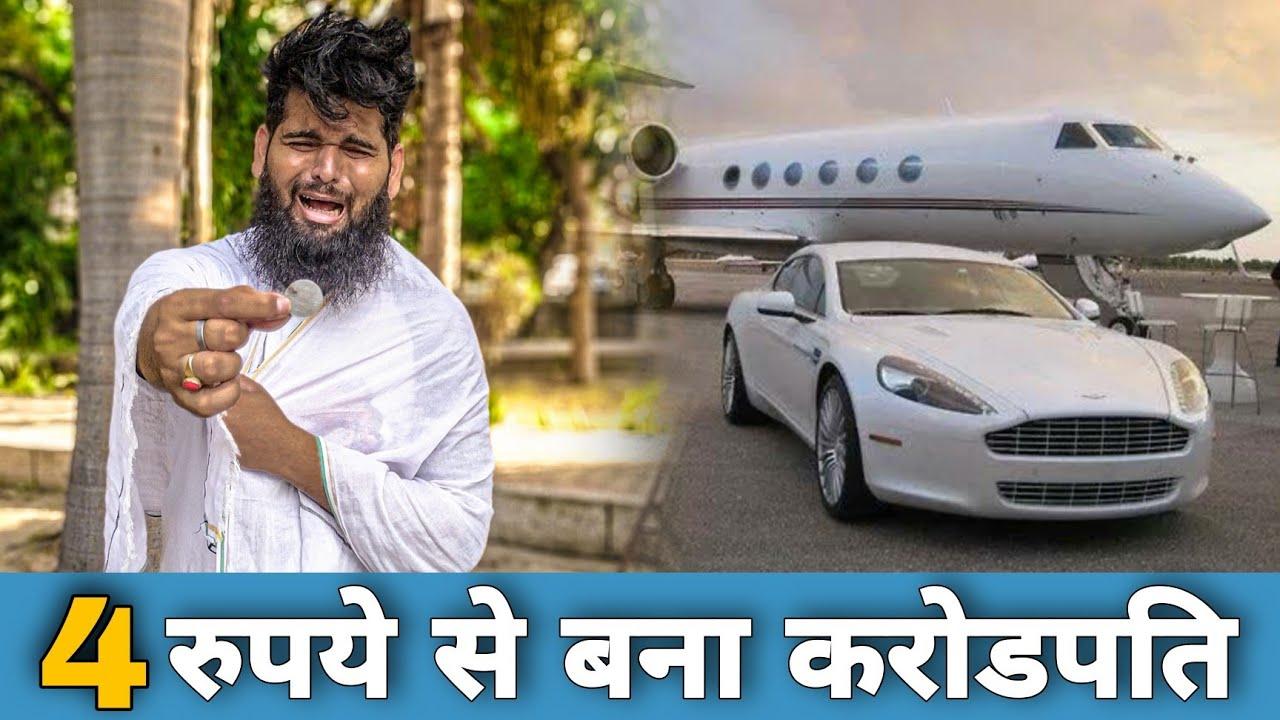 गरीब बना करोड़पति || भिखारी बना करोड़पति || Waqt Sabka Badalta Hai || Time Changes || Qismat