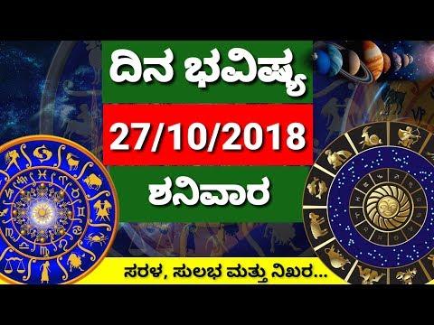 ದಿನ ಭವಿಷ್ಯ 27/10/2018 ಶನಿವಾರ   Astrology in kannada   Dina Bhavishya   Variety Vishya