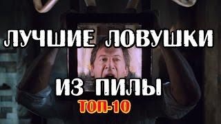 Лучшие ловушки из пилы Топ-10