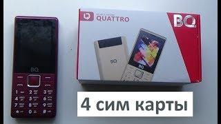 Обзор BQ 2412 quattro : мобильный телефон с четырьмя сим-картами