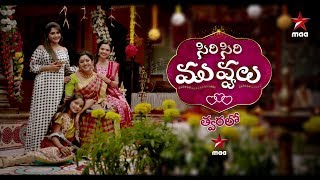 సరికొత్త ధారావాహిక #సిరిసిరిమువ్వలు..త్వరలో మీ StarMaa లో