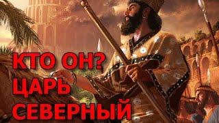 Загадка раскрыта!!! Кто он Царь северный? Свидетели Иеговы