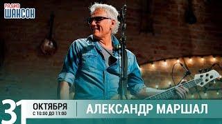 Александр Маршал в гостях у Ксении Стриж («Стриж-Тайм», Радио Шансон)