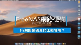 《香教仁的好物推薦EP04》 DIY網路硬碟真的比較省嗎? FreeNAS網路硬碟!【香教仁】