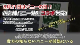 【VRChat】8月21日はバニーの日!! in花山組