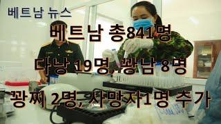 베트남 다낭, 꽝남 꽝찌 19건 발생 총 841건 사망1명 추가