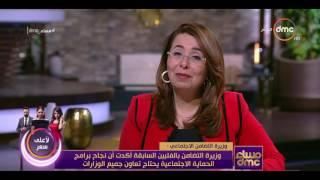 مساء dmc - وزيرة التضامن الاجتماعي: لم نعتاد في مصر على التعاون بين الوزارات أو تبادل البيانات بينهم