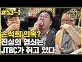 관훈라이트 53 1 손석희 의혹 진실의 열쇠는 JTBC가 쥐고 있다 mp3