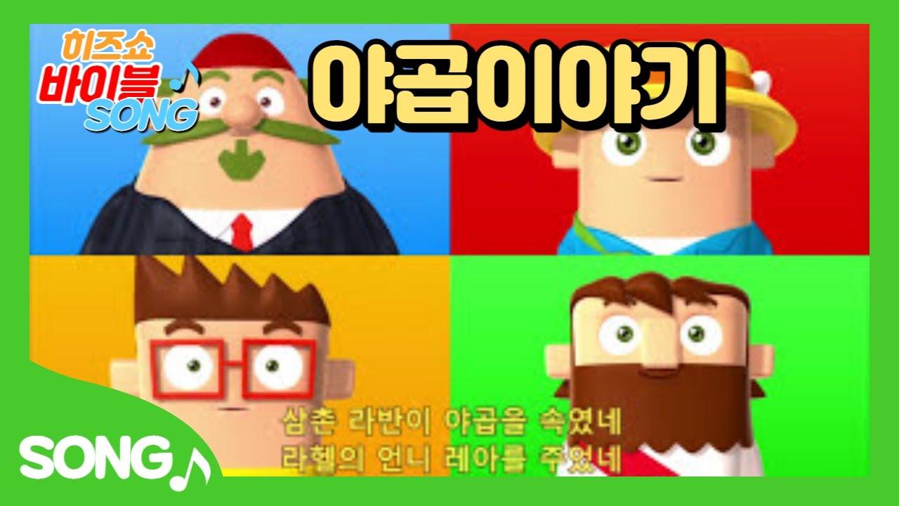 '야곱이야기' 뮤직비디오 Official (히즈쇼 바이블 6편 주제곡)