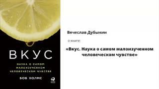 Вячеслав Дубынин о книге Боба Холмса  Вкус